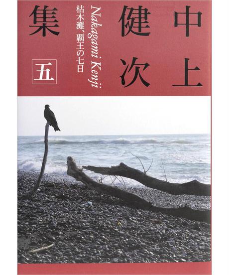 『中上健次集 五 枯木灘、覇王の七日』