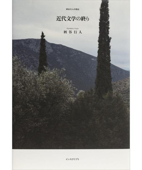 柄谷行人『近代文学の終り 柄谷行人の現在』
