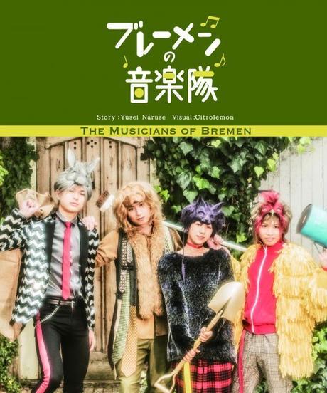 ハンサム童話【BOOK】