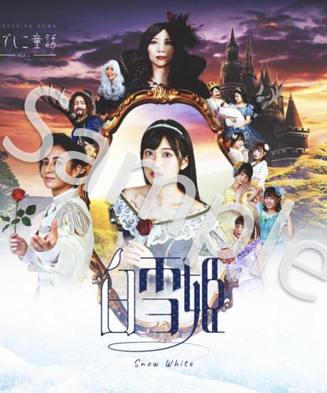 ※数量限定 なでしこ童話~白雪姫~フォトブック  A4スクエアサイズ