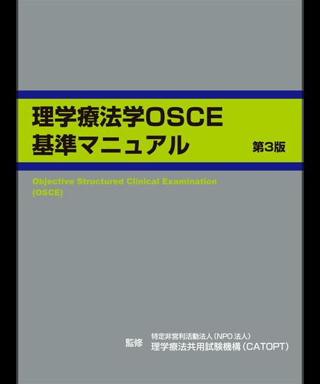 理学療法学OSCE 基準マニュアル 第4版