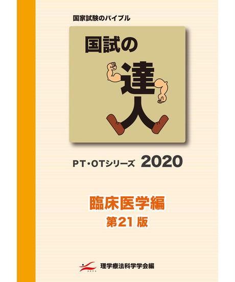 国試の達人 PT・OTシリーズ2020 臨床医学編 第21版