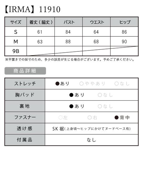 【IRMA】ワンカラー/サイドシアー/OP【11910】
