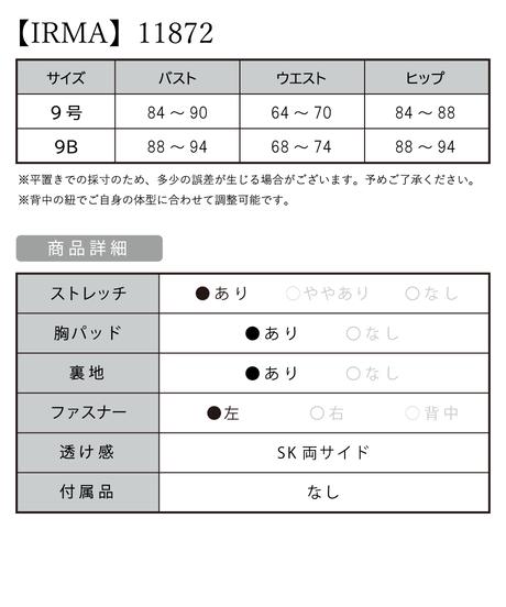 【IRMA】オフショル/レース/LongDress【11872】