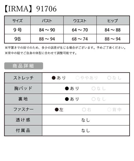 【IRMA】ラメプリーツ/ベア/ビジュー付き/LongDress【91706】