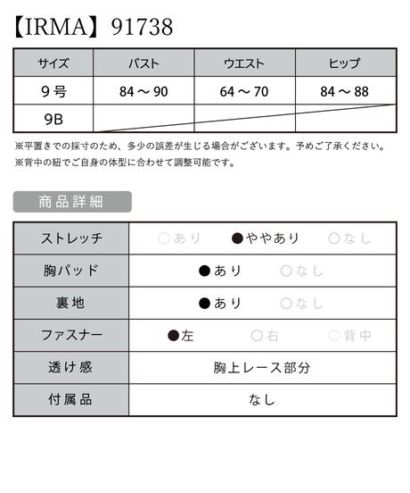 【IRMA】ラメニット/レース刺繍/スリット入り/LongDress【91738-2】