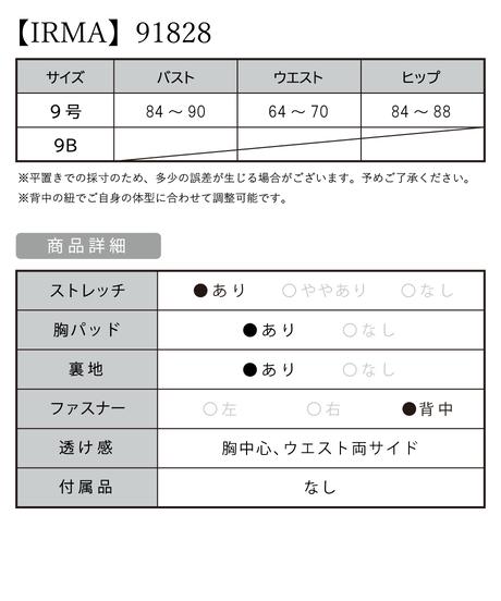 【IRMA】ベアトップ/カットワーク/ロングDress【91828】