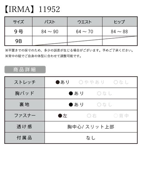 【IRMA】ワンカラー/カットアウト/LongDress【11952】