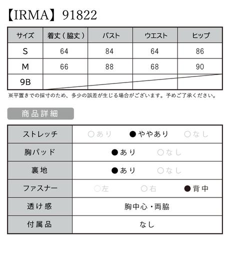 【IRMA】ラメニット/サイドシアー/OP【91822】