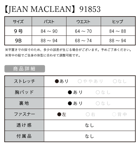 【JEAN MACLEAN】シンプル/ワンカラー/プリーツオフショル/LongDress【91853】