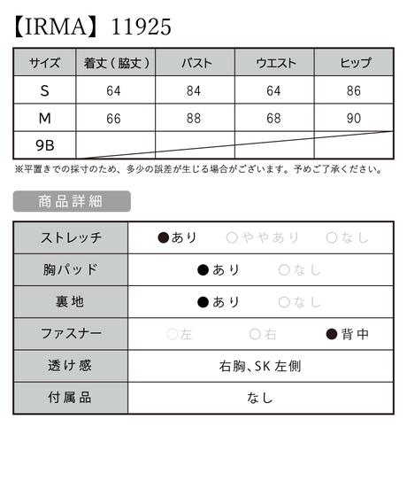 【IRMA】シンプルワンカラー/サイドシアー/OP【11925】