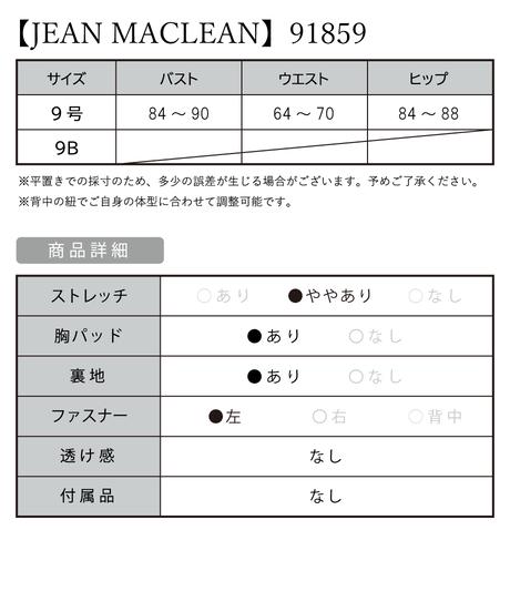【JEAN MACLEAN】ネット/ワンカラー/LongDress【91859】