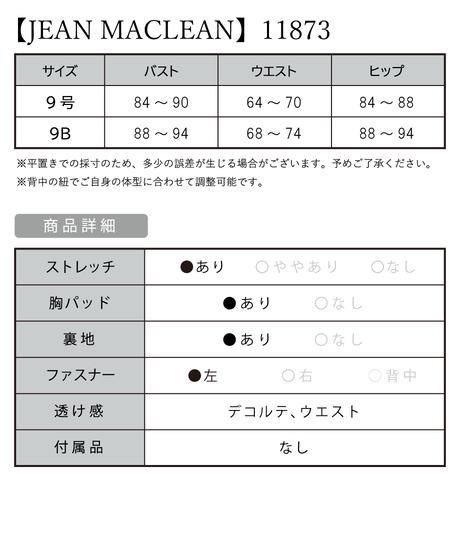 【JEAN MACLEAN】グラデーションレース/LongDress【11873】
