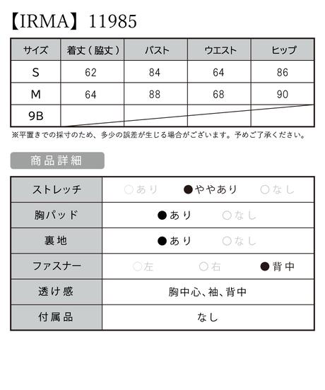 【IRMA】レース袖付き/カットアウト/OP【11985】