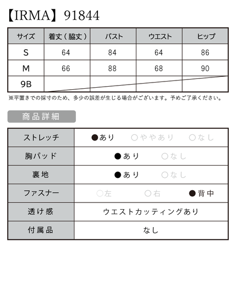 【IRMA】ビジュー/ラメニット/カットワーク/OP【91844】