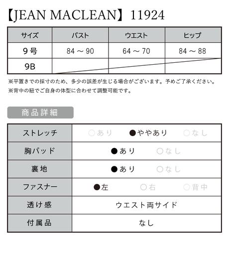 【JEAN MACLEAN】カットアウト/スパンコール/LongDress【11924】