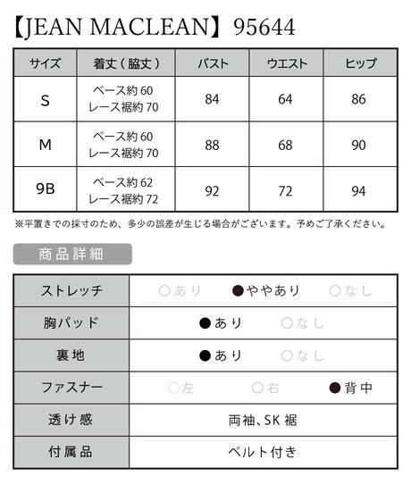 【JEAN MACLEAN】レースセットアップ/ベルト付/OP【95644】