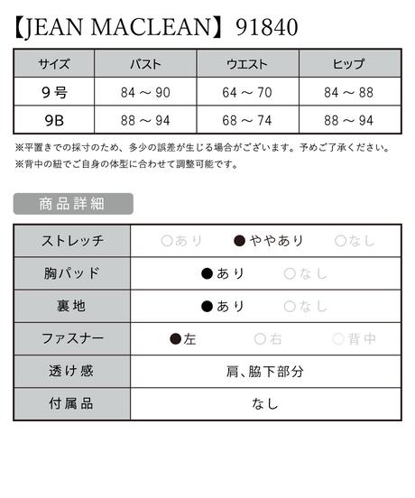 【JEAN MACLEAN】アンティークフラワーレース付き/LongDress【91840】