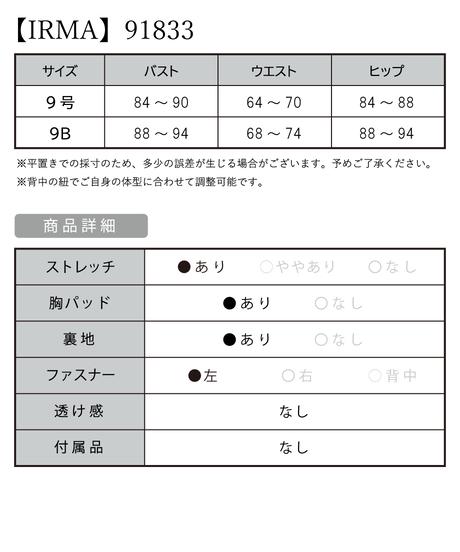【IRMA】ラメジャガードレース/オフショル/ロングDress【91833】