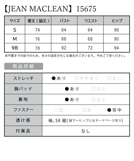【JEAN MACLEAN】レース/袖付き/OP【15675】