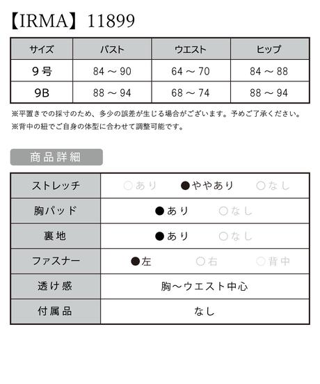 【IRMA】レース/ホルターネック/LongDress【11899】