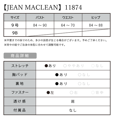【JEAN MACLEAN】サイドレース/LongDress【11874】