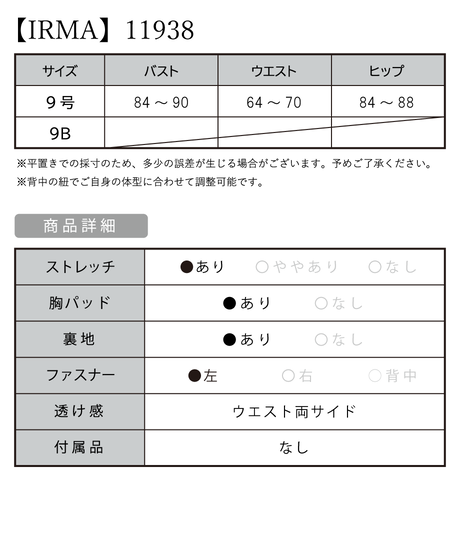 【IRMA】ワンカラー/サイドシアー/LongDress【11938】