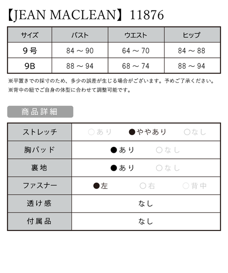 【JEAN MACLEAN】スパンコール/オフショル/LongDress【11876】