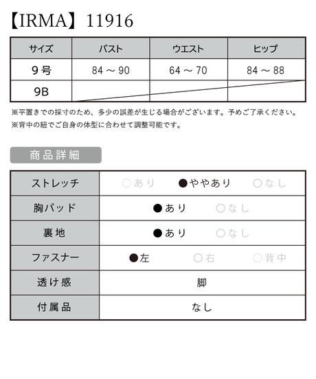 【IRMA】オフショル/シアーレース/LongDress【11916】