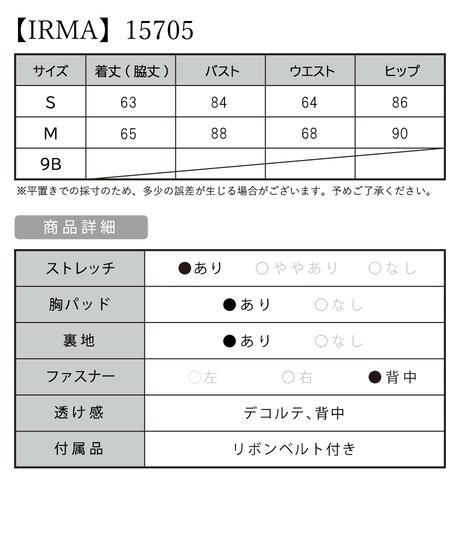 【IRMA】ベロア混レース/バックシャン/OP【15705】