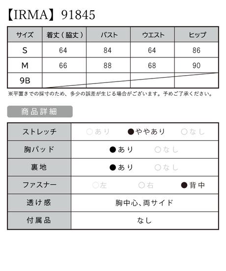 【IRMA】レースワンカラー/サイドシアー/OP【91845】