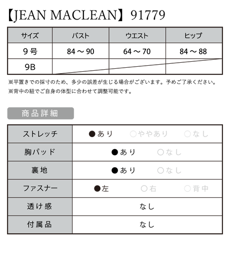 【JEAN MACLEAN】シンプルワンカラー/ラメニット/LongDress【91779】