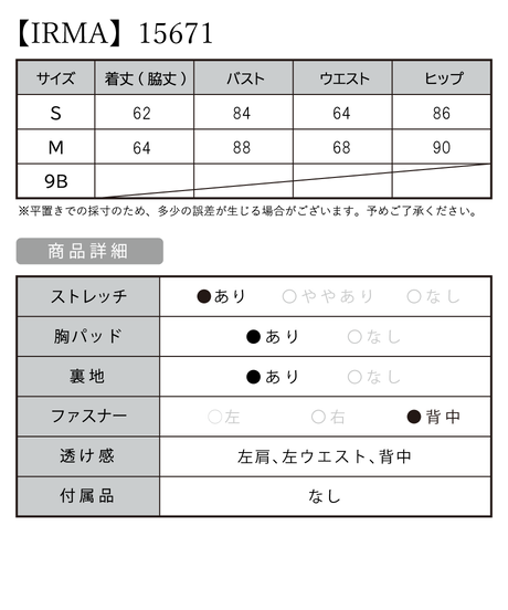 【IRMA】サイドシアー/カットウィンドウ/OP【15671】