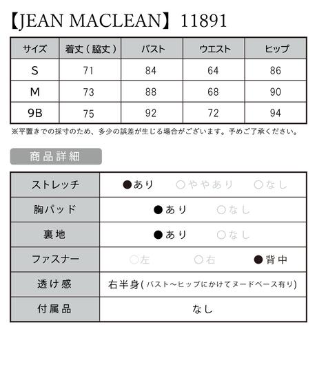 【JEAN MACLEAN】サイドGoldレース/サイドシアー/OP【11891】