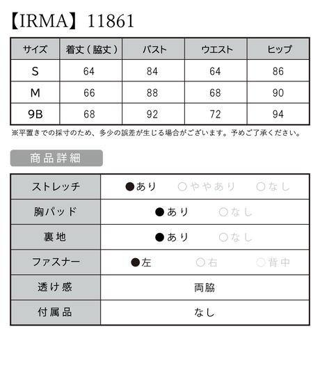【IRMA】シンプルワンカラー/サイドシアー/OP【11861】