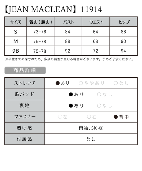 【JEAN MACLEAN】レース/シアー袖付き/OP【11914】
