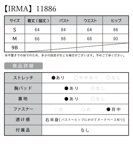 【IRMA】サイドGoldレース/サイドシアー/OP【11886】