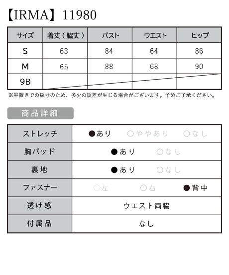 【IRMA】カットアウト/シアー/刺繡付き/OP【11980】