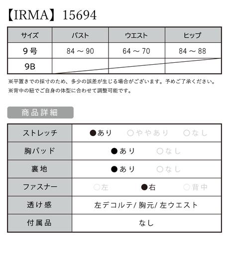 【IRMA】カットウィンドウ/ワンカラー/LongDress【15694】