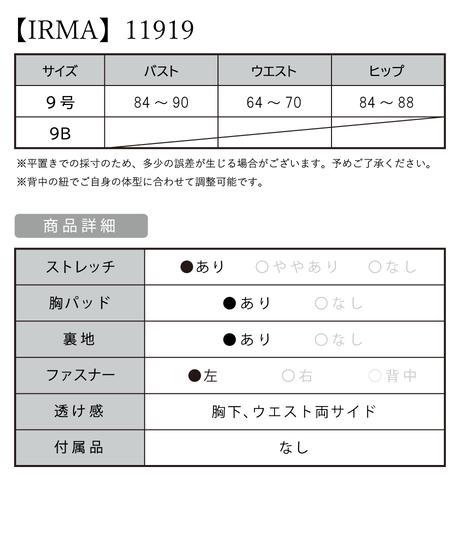 【IRMA】カットアウト/シアー/刺繡/LongDress【11919-1】