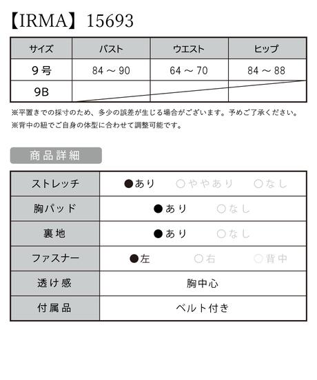 【IRMA】ワンカラー/Goldベルト付き/LongDress【15693】
