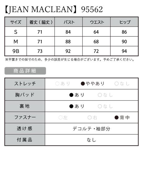 【JEAN MACLEAN】ベルト付き/ワンショル風フリルOP【95562】