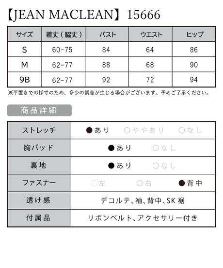 【JEAN MACLEAN】バックシャン/レース/OP【15667】