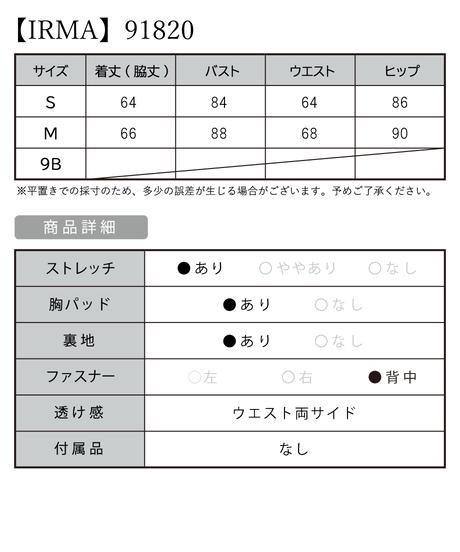 【IRMA】ビジュー付/サイドシアー/OP【91820】