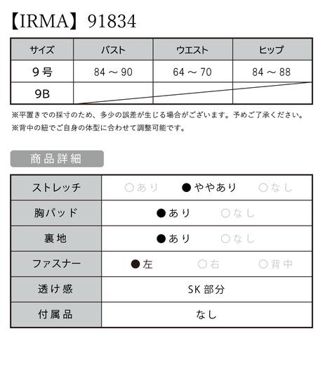 【IRMA】スパンコールレース/シアー/ロングDress【91834】