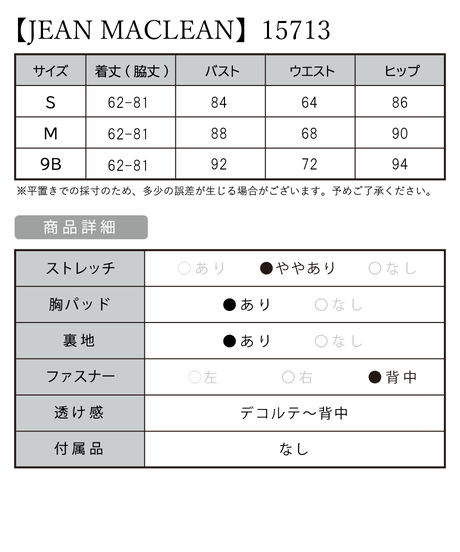 【JEAN MACLEAN】レース/刺繡付き/OP【15713】