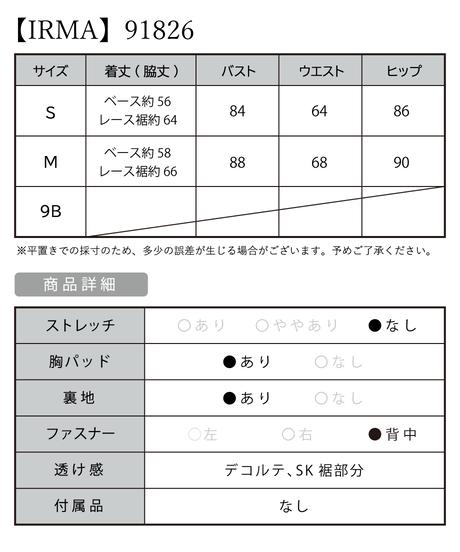 【IRMA】フラワーラメレース/OP【91826】