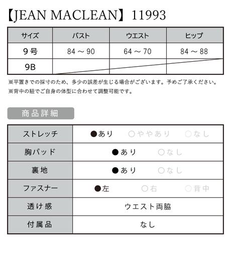 【JEAN MACLEAN】ベロア/サイドシアー/LongDress【11993】