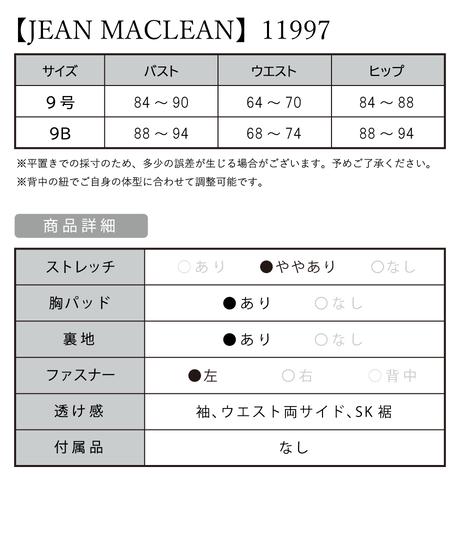 【JEAN MACLEAN】レースロングスリーブ/サイドシアー/LongDress【11997】