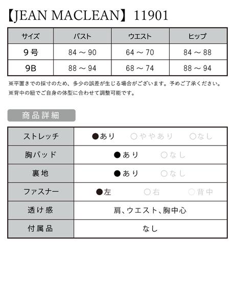 【JEAN MACLEAN】刺繡バイカラー/シアー/LongDress【11901-1】